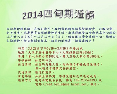 2014四旬期避靜文宣