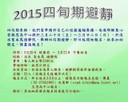 2015四旬期避靜文宣