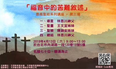 「思高聖經系列講座-第三場」訊息之一(2019年04月)