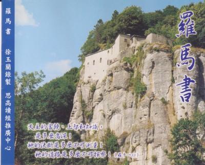 羅馬書CD封面