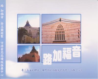 路加福音CD封面