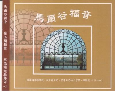 馬爾谷福音CD封面