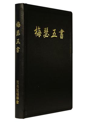 梅瑟五書(單冊)