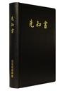 先知書(單冊)