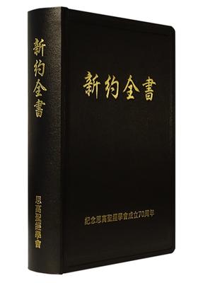 新約全書(單冊)