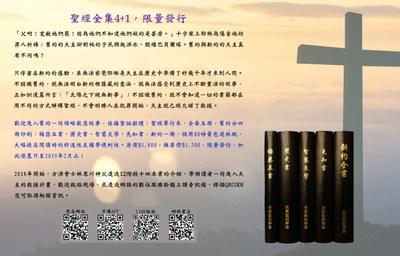 橫式聖經單行本套書海報