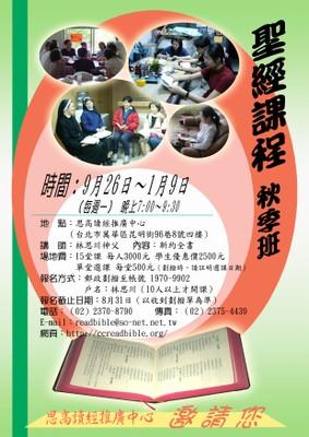 2005 聖經課程 秋季班