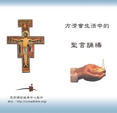 聖言誦禱(小卡)