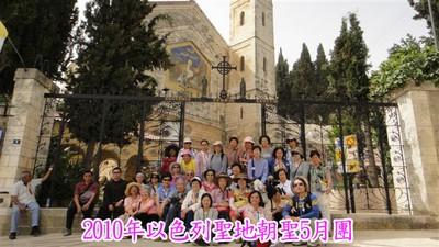 2010 五月團 團體照