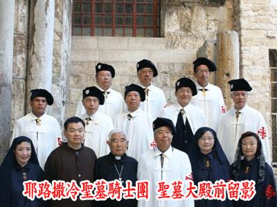 耶路撒冷聖墓騎士團