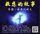 2019年救恩的故事課程海報-楊梅埔心天主堂