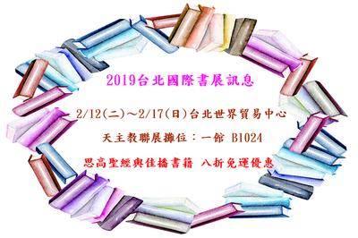 2019國際書展訊息