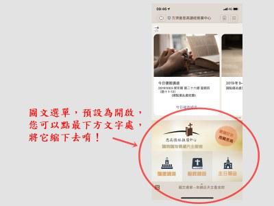 Line官方帳號 圖文選單 教學