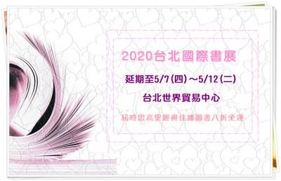 2020國際書展延期訊息