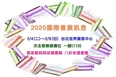 2020國際書展訊息