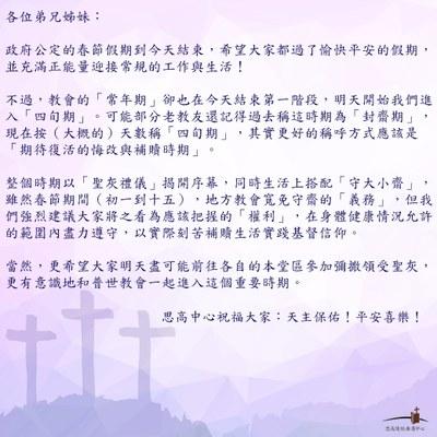 林神父給大家「四旬期」的話