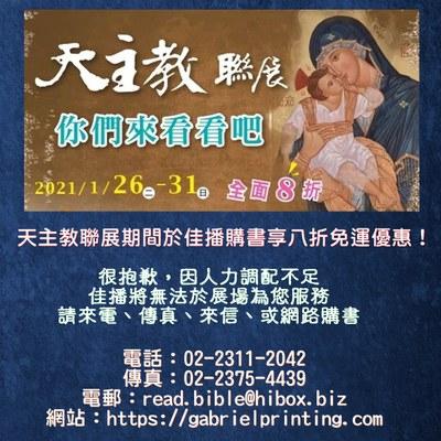 2021年天主教聯展海報-加說明文