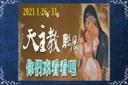 2021年天主教聯展海報
