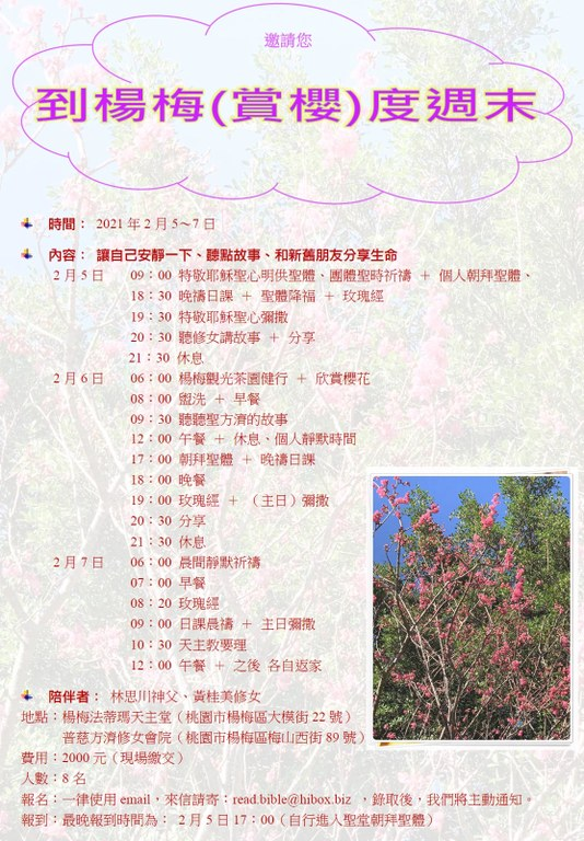 2021來楊梅賞櫻度週末-2月份