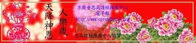 2018春節banner