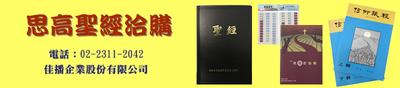 思高聖經洽購banner-2