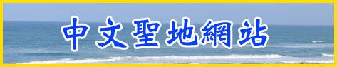 中文聖地網頁