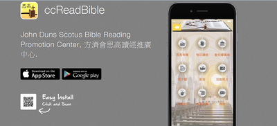 ccReadBible App Promotion Picutre