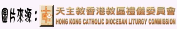 天主教香港教區禮儀委員會