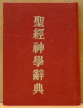 聖經神學辭典