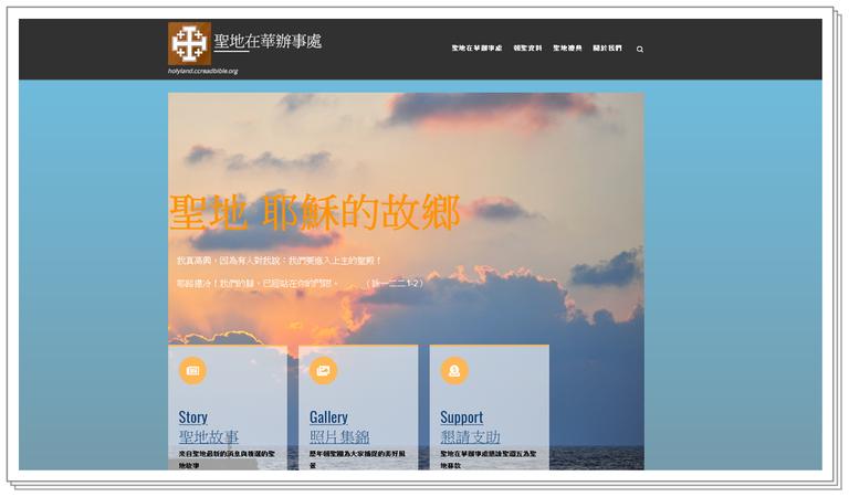 中文聖地網站2021年新改版:聖地在華辦事處 官網 截圖