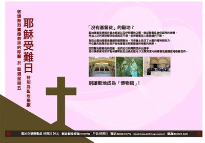 2006年 聖週五捐款海報
