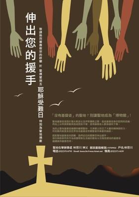 2007年 聖週五捐款海報