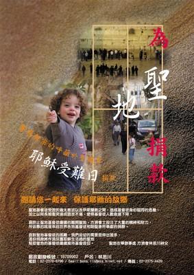 2008年 聖週五捐款海報