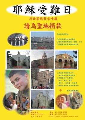 2010年 聖週五捐款海報