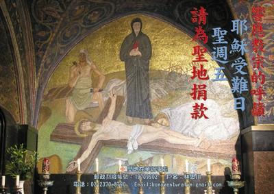2011年 聖週五捐款海報