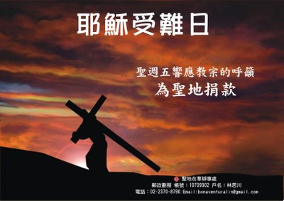 2012 聖週五捐款海報