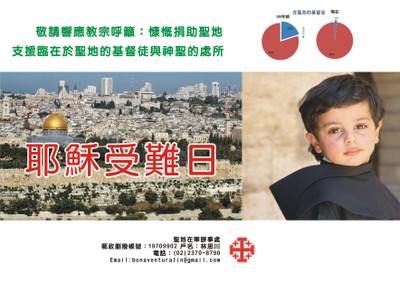 2014 聖週五捐款海報