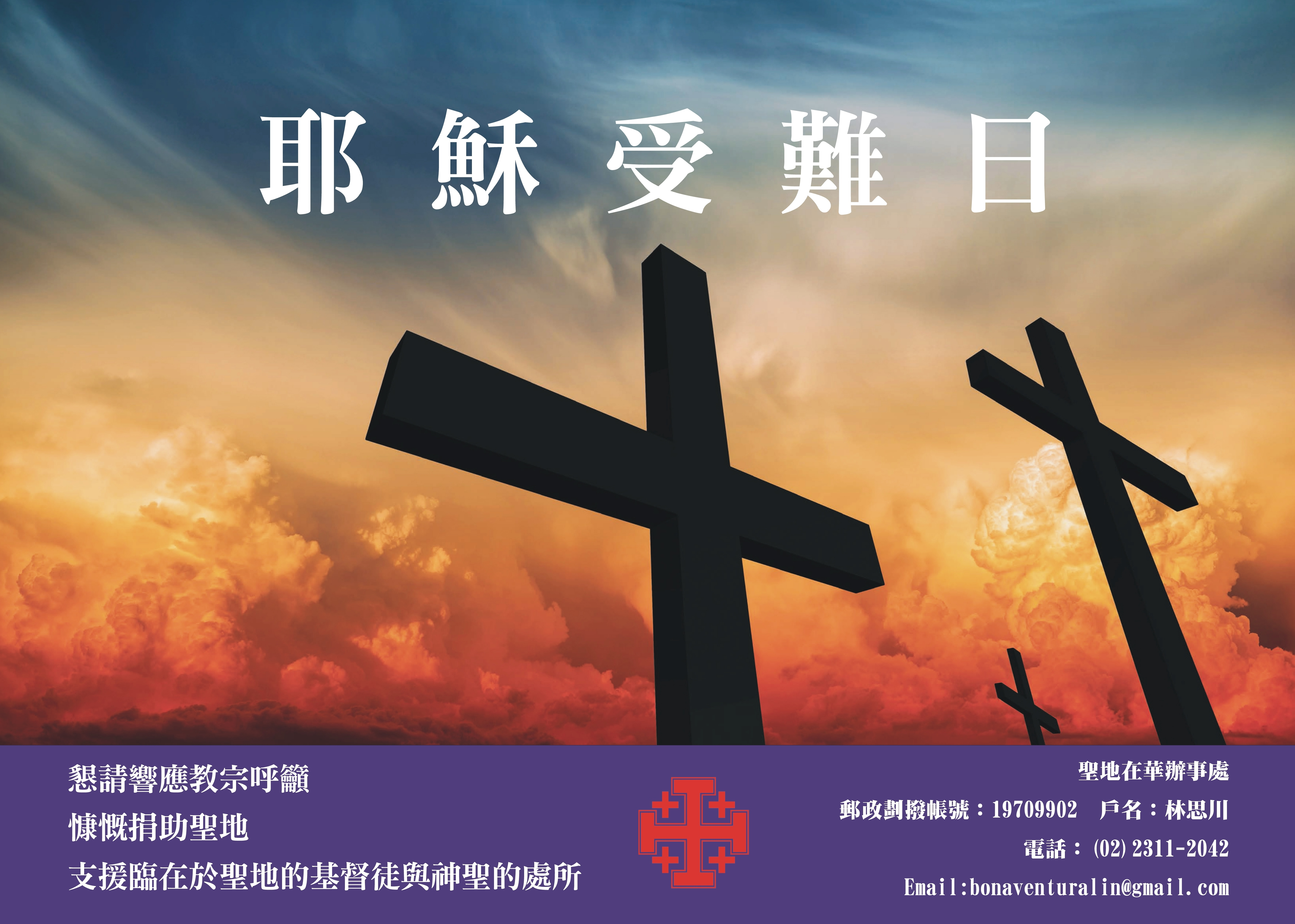 2015 聖週五捐款海報